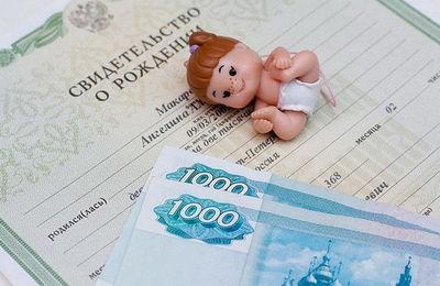 Порядок получения пособия при рождении ребенка
