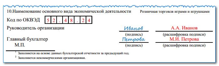 Подтверждение основного вида деятельности в ФСС: сроки подачи документов в 2019 году, как заполнить заявления