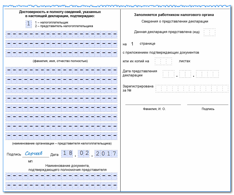 4-НДФЛ для ИП на ОСНО: кто сдает, в какие сроки, образец заполнения в 2018 году