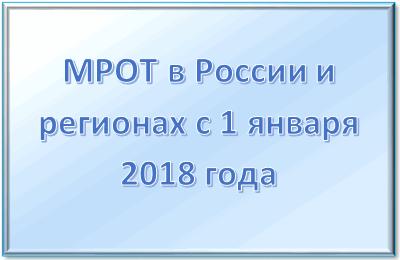 МРОТ в России в 2018 году и по Регионам: таблица значений