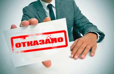 Причины отказа в регистрации ООО: основной перечень, что делать в случае отказа