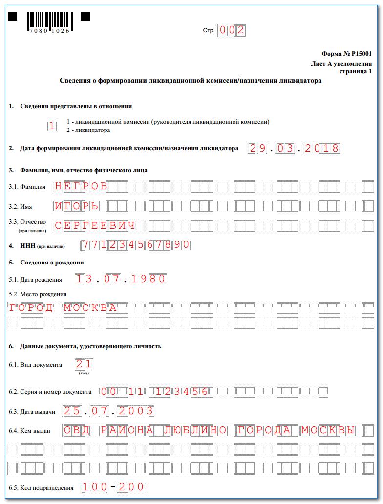 Как заполнить уведомление Р15001 на ликвидацию ООО