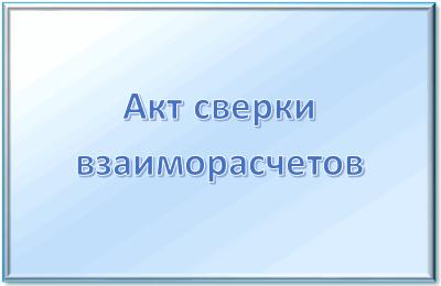 В акте сверки по договорам в у.е., как и в обычных актах сверки, должны быть.