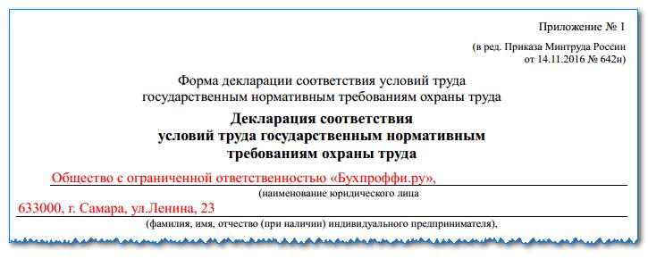 Декларация соответствия условий труда: сроки сдачи, куда предоставляется, как заполнить