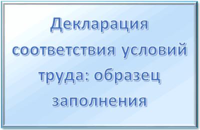 Какое заключение нужно включить в декларацию соответствия условий труда