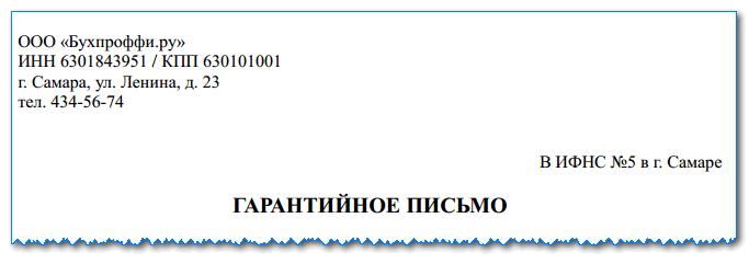 Гарантийное письмо о предоставлении юридического адреса: как его правильно составить в 2019 году
