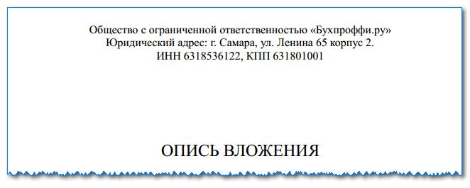 Как отправить отчетность в налоговую по почте: какой датой будет приняты документы, как подтвердить сроки