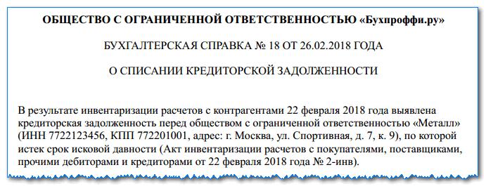 Бухгалтерская справка о списании дебиторской и кредиторской задолженности