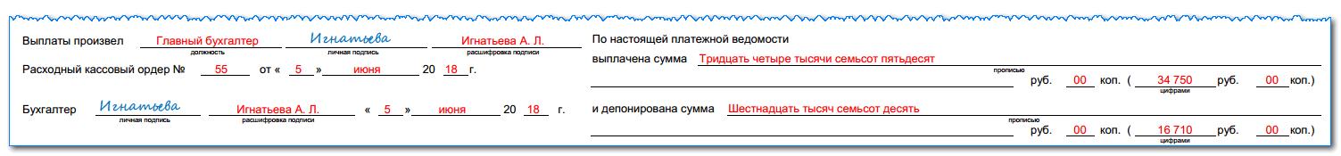 Расчетно-платежная ведомость форма Т-49: когда применяется, образец заполнения, основные ошибки, проводки