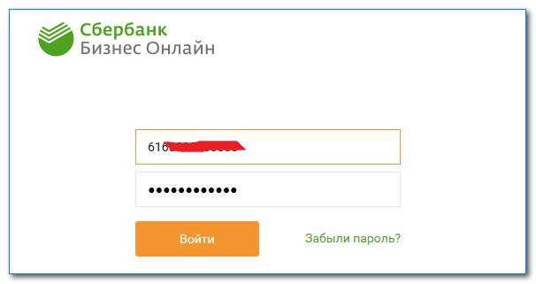 Как оплатить фиксированные платежи ИП за себя через личный кабинет Сбербанк бизнес онлайн