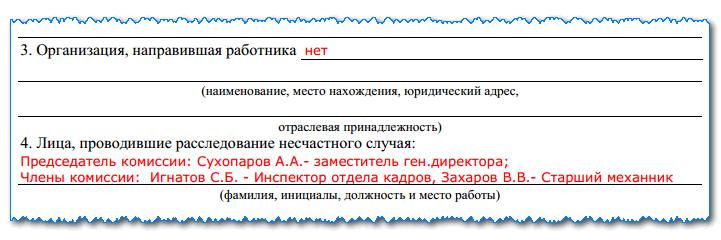 Акт о несчастном случае на производстве по форме Н-1: в каком случае заполняется, в какие сроки, заполненный пример