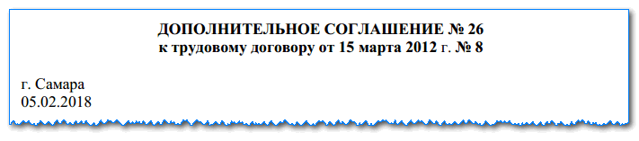 Изображение - Дополнительное соглашение к трудовому договору об изменении оклада dop-soglashenie-k-td1