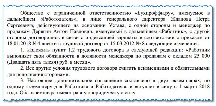 Изображение - Дополнительное соглашение к трудовому договору об изменении оклада dop-soglashenie-k-td2