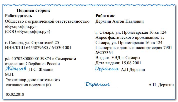Изображение - Дополнительное соглашение к трудовому договору об изменении оклада dop-soglashenie-k-td3