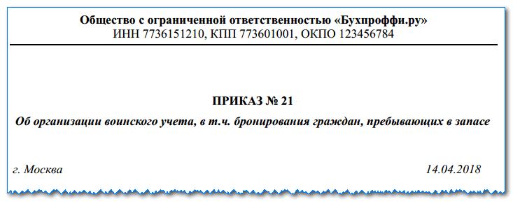 Какие 3 приказа должны быть у работодателя иначе штраф до 50 тыс. рублей