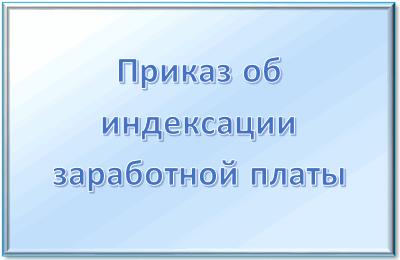 Образец приказа об установления срока выплаты зарплаты в 2020 году