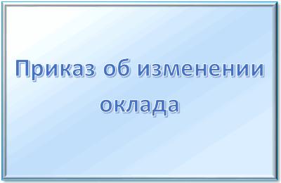 Приказ об изменении оклада: в каком случае изменяется оклад, образец составления документа