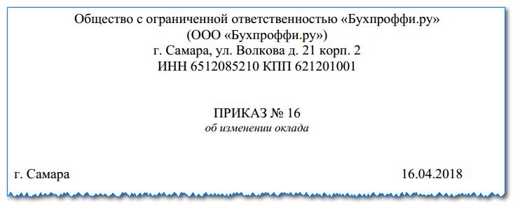 Изображение - Дополнительное соглашение к трудовому договору об изменении оклада prikaz-ob-izmenenii-oklada1
