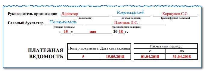 Платежная ведомость форма Т-53: в каком случае применяется, кто заполняет, образец заполнения