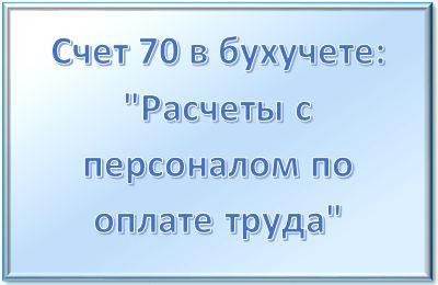 Счет 70 в бухгалтерском учете: для чего применяется, характеристика, субсчета, примеры проводок
