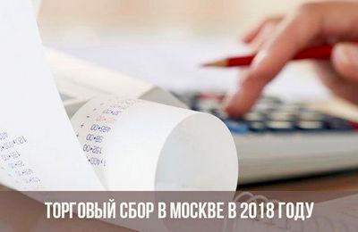 КБК по торговому сбору в Москве в 2019 году (код бюджетной классификации)