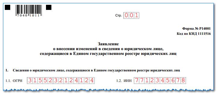 Как заполнить новую форму заявления р14001 2018 года при внесении изменений в ЕГРЮЛ
