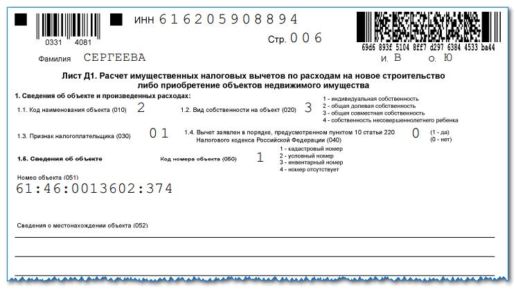 Как заполнить декларацию 3 НДФЛ на получение имущественного вычета за 2018 год:подробная инструкция