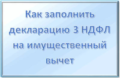 Как заполнить декларацию 3-НДФЛ в программе - подробная инструкция по заполнению