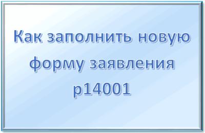 Форма Р14001. Внесение изменений в ЕГРЮЛ. Бланк и образец 2019