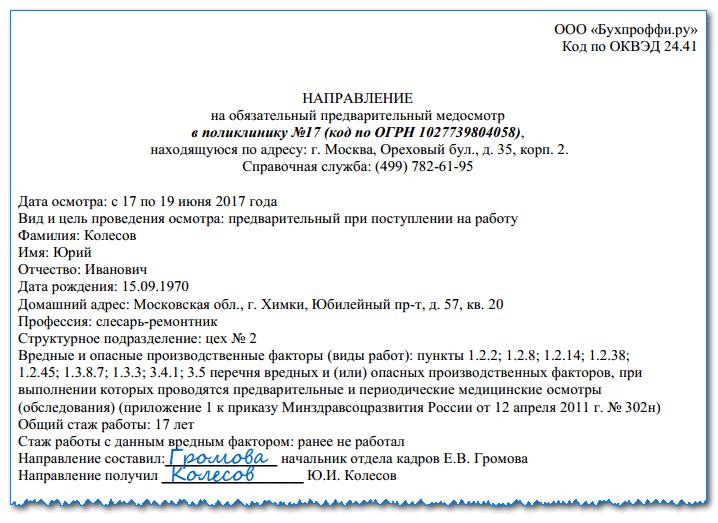 Приказ 302н от 12.04.11 минздравсоцразвития с изменениями вступившими в силу с 2018 года