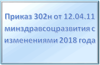 Приказ 302н от 12.04.11 минздравсоцразвития с изменениями 2018 года