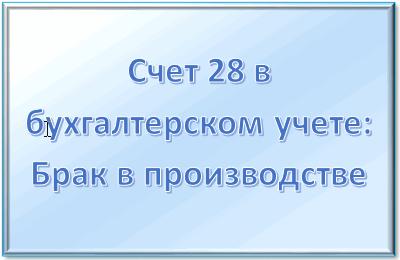 Счет 28 в бухгалтерском учете