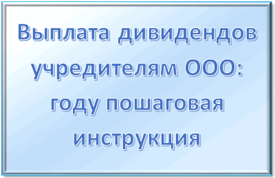 Выплата дивидендов учредителям ООО: основания в 2019 году, ставка по налогу, пошаговая инструкция