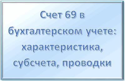 Счет 69 активный или пассивный: проводки по 69 счету