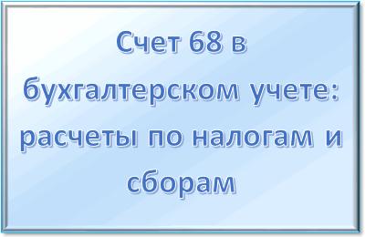 Cчет 68 в бухгалтерском учете