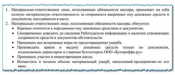 Договор о материальной ответственности: для чего и с кем заключается, что должен содержать, примеры
