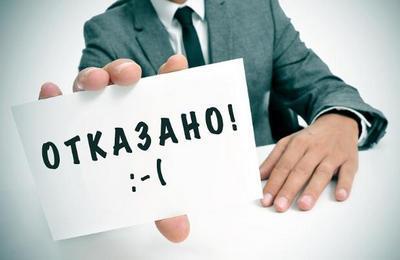 Необоснованный отказ в приеме на работу: определение и виды, кому отказать нельзя, ответственность