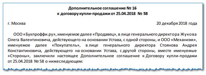 Дополнительное соглашение к договору об изменении ставки по НДС с 2019