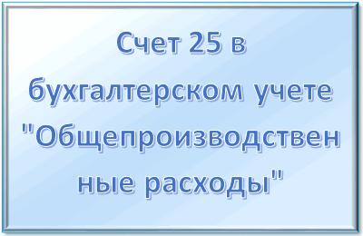 счет 25 в бухгалтерском учете