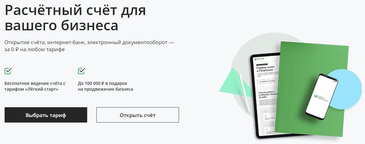 Заявка на открытие расчетного счета в Сбербанке